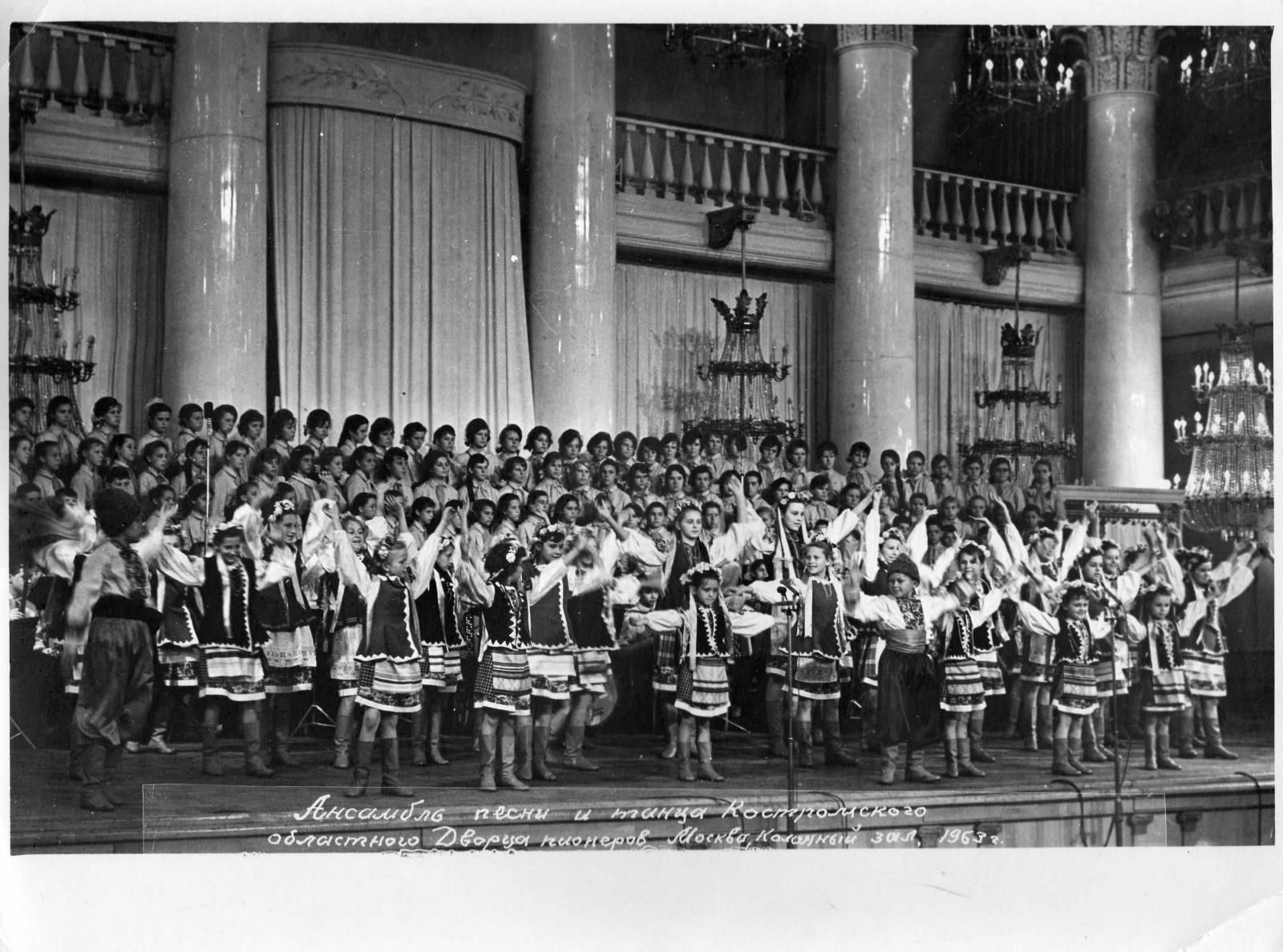 1963 год. Ансамбль песни и танца Костромского Областного Дворца пионеров