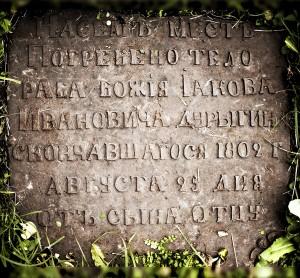 На сем месте погребено тело раба божiя Иакова Ивановича Дурыгина скончавшегося 1802 г. августа 25 дня от сына отцу