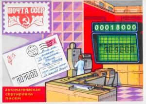 Из истории отечественной почты Министерство связи СССР 1978 год