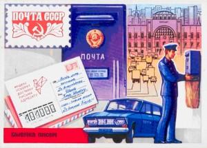 Из истории отечественной почты Министерство связи СССР