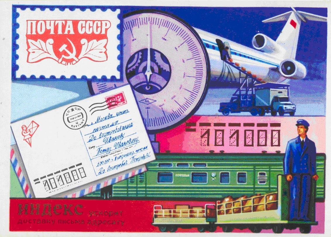 Из истории отечественной почты Министерство связи СССР Выпуск 1978 год