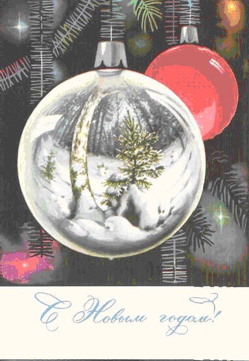 Новогодняя открытка МС7/VI  1968